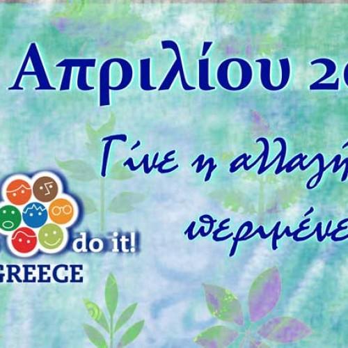 """Ο Δήμος Βέροιας συμμετέχει στην οργάνωση της περιβαλλοντικής δράσης     """"Let's do it Greece 2016"""""""