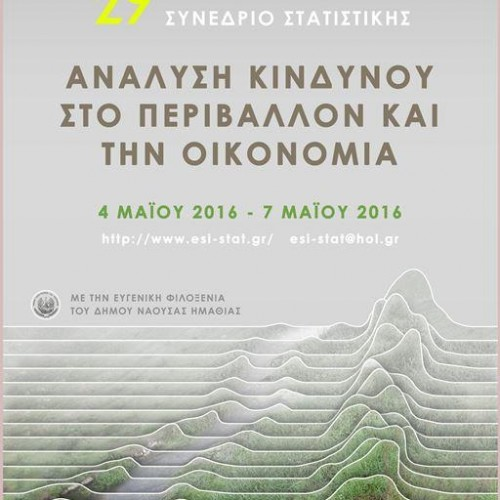 """29ο Πανελλήνιο Συνέδριο Στατιστικής: """"Ανάλυση Κινδύνου στο Περιβάλλον και την Οικονομία"""". Από 4 έως 7 Μαΐου"""
