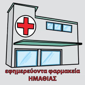 Faretra Φαρμακεία
