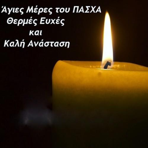 Ευχές του Πάσχα απο το Λύκειο Ελληνίδων Βέροιας