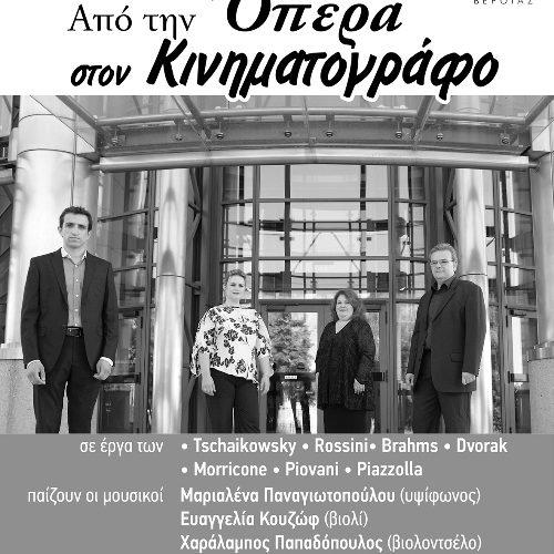 """Από την όπερα στον κινηματογράφο, στη """"Στέγη""""  Δευτέρα 23 Μαΐου"""
