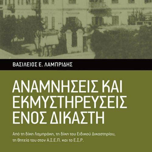 """Παρουσίαση βιβλίου Β. Ε. Λαμπρίδη """"Αναμνήσεις και εκμυστηρεύσεις ενός δικαστή"""" στο ΕΚΚΟΚΚΙΣΤΗΡΙΟ ΙΔΕΩΝ, Δευτέρα 30 Μαΐου"""