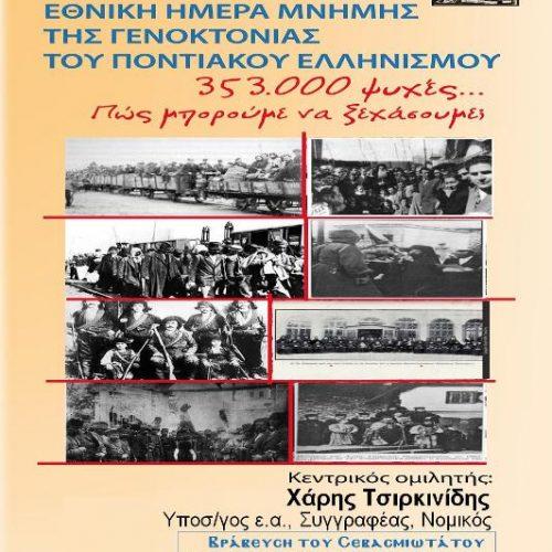 """Ο Μ.Α.Σ. """"Η ΚΑΛΛΙΘΕΑ"""" καλεί σε εκδήλωση για την Γενοκτονία του Ποντιακού Ελληνισμού σήμερα Πέμπτη 19 Μαΐου"""