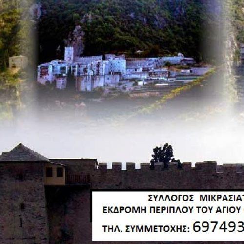 Σύλλογος Μικρασιατών Ημαθίας Ημερήσια Εκδρομή στην Ουρανούπολη - περίπλους του Αγίου Όρους, 29 Μαΐου 2016