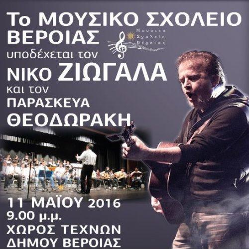 Μουσικό Σχολείο Βέροιας και Νίκος Ζιώγαλας στο Χώρο Τεχνών, αύριο Τετάρτη 11 Μαΐου