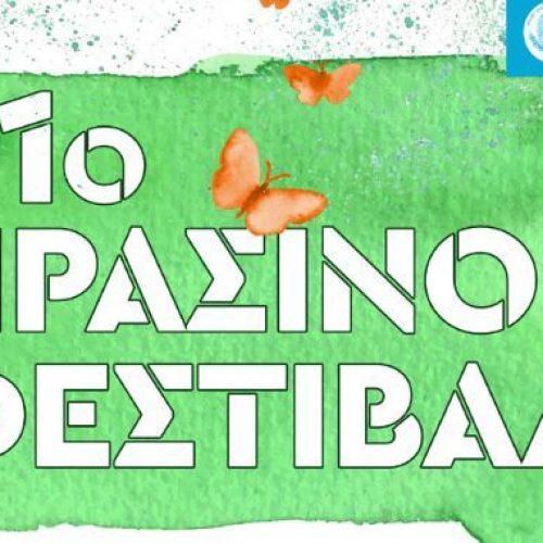 """""""1ο Πράσινο Φεστιβάλ"""",  Νάουσα Κυριακή 5 Ιουνίου"""