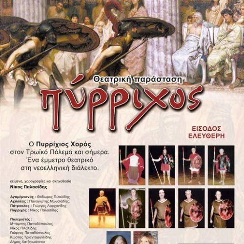 """Η Εύξεινος Λέσχη Κοζάνης παρουσιάζει  την θεατρική παράσταση """"ΠΥΡΡΙΧΟΣ"""", Τετάρτη 1 Ιουνίου"""