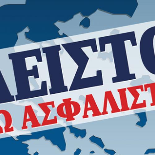 Εμπορικός Σύλλογος Αλεξάνδρειας: Γενική απεργία, Κυριακή 8 Μαΐου