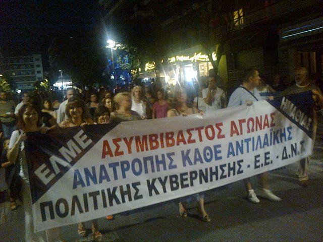 συλλαλητήριο 10-9-2013