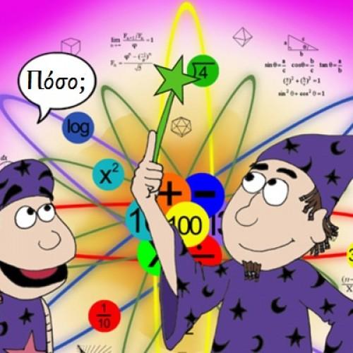 """""""Παιχνίδι και Μαθηματικά"""". Η  Β΄ φάση του διαγωνισμού στην Ημαθία, Σάββατο 14 Μαΐου – Τα εξεταστικά κέντρα"""