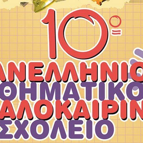 Αναστέλλετε για φέτος το 10o  Μαθηματικό Καλοκαιρινό Σχολείο στην Ημαθία