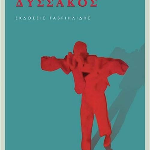 """""""Δύσσακος"""" Ε. Αναστασοπούλου. Παρουσίαση βιβλίου στο Σύλλογο Βλάχων Βέροιας, Τετάρτη 11 Μαΐου"""