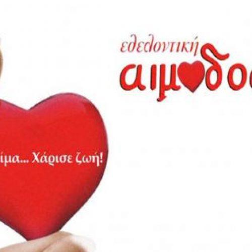 Εύξεινος Λέσχη Βέροιας: Μεγάλη  επιτυχία σημείωσε η εθελοντική αιμοδοσία