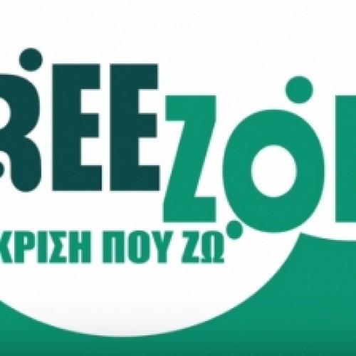 """ΕΡΤ3  """"Ελεύθερη Ζώνη"""" -  Φιλοξενεί ταινίες νέων ηλικίας 16-26 ετών"""