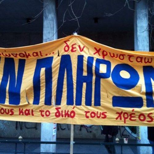"""""""Δεν χρωστάω τίποτα – δεν πληρώνω τίποτα!"""" Γράφει ο Νίκος Μπογιόπουλος"""