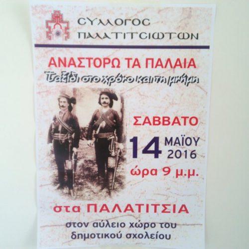 Εκδήλωση του Συλλόγου Παλατιτσιωτών για τον ξεριζωμό και τη Γενοκτονία των Ελλήνων του Πόντου