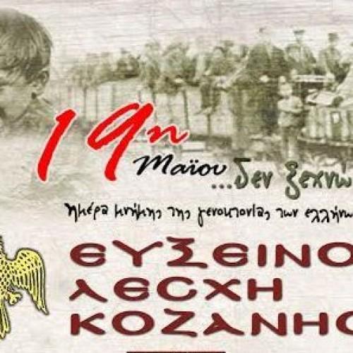 Οι εκδηλώσεις μνήμης της Ευξείνου Λέσχης  Κοζάνης για τη γενοκτονία του ποντιακού ελληνισμού