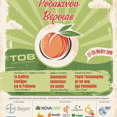 Πρόσκληση εθελοντών για το 1ο Φεστιβάλ Ροδάκινου Βέροιας