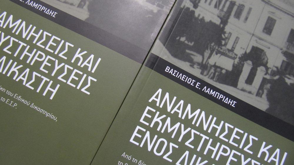 faretra.info-lampridis-ekkok-veria