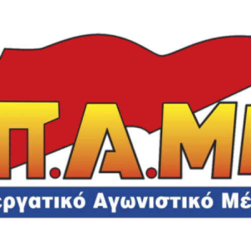 Κυριακή 8 Μάη η Πρωτομαγιάτικη Συγκέντρωση του ΠΑΜΕ στη Βέροια