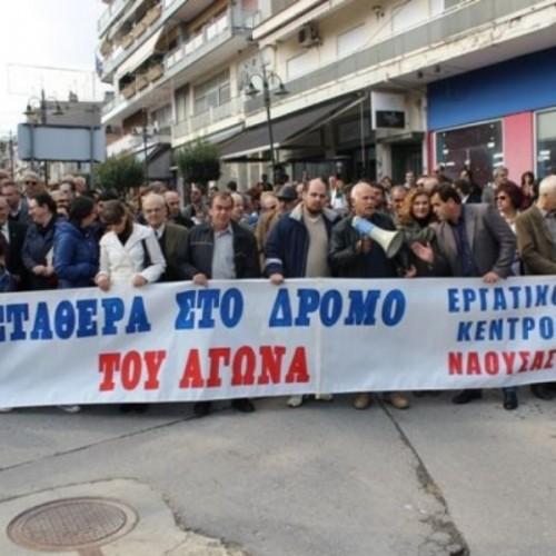 Εργατικό Κέντρο Νάουσας: ΟΛΟΙ στους δρόμους – Καλούμε το λαό να μη σκύψει το κεφάλι