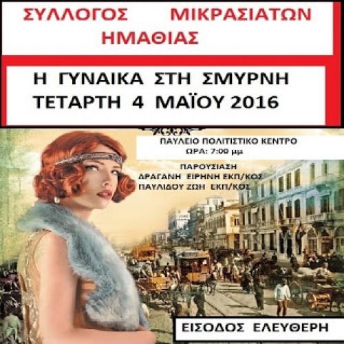 """Σύλλογος Μικρασιατών Ημαθίας. """"Η γυναίκα στη Σμύρνη"""", Τετάρτη 4 Μαΐου"""
