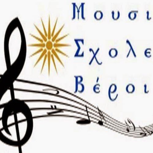 Αιτήσεις εγγραφών στην Α' Γυμνασίου στο Μουσικό Σχολείο Βέροιας έως 31 Μαΐου