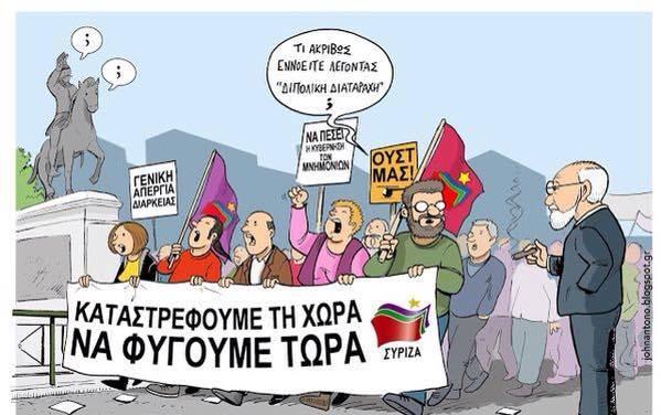 o-syriza-apergei-kata-tis-kyvernisis-syriza