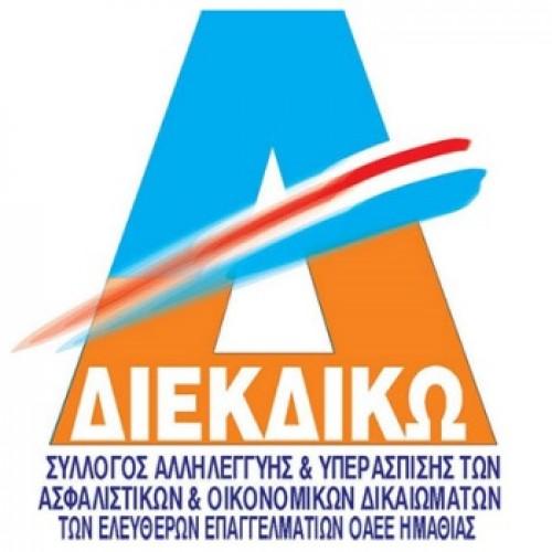 """Σύλλογος  Ασφαλισμένων-Ανασφάλιστων του ΟΑΕΕ Ημαθίας  """"ΔΙΕΚΔΙΚΩ"""": Να μην προχωρήσει η Κυβέρνηση στην πολιτική λιτότητας"""