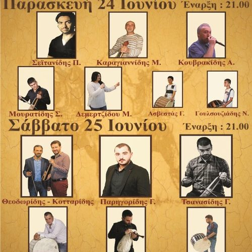 """Η αναβίωση του """"ΚΛΗΔΟΝΑ"""" στο Κομνήνιο από την Εύξεινο Λέσχη Βέροιας 24 και 25 Ιουνίου"""