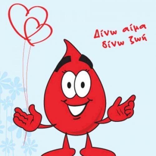 """Εβδομάδα Εθελοντικής Αιμοδοσίας από το Μ-Α Σύλλογο """"Η ΚΑΛΛΙΘΕΑ"""", από 12 έως και Κυριακή 19 Ιουνίου"""