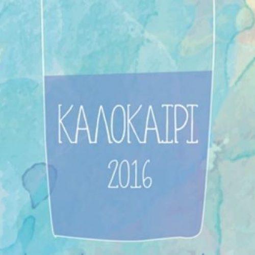 ΚΕΠΑ  Δήμου Βέροιας  ΚΑΛΟΚΑΙΡΙ 2016  - Πρόγραμμα πολιτιστικών  εκδηλώσεων