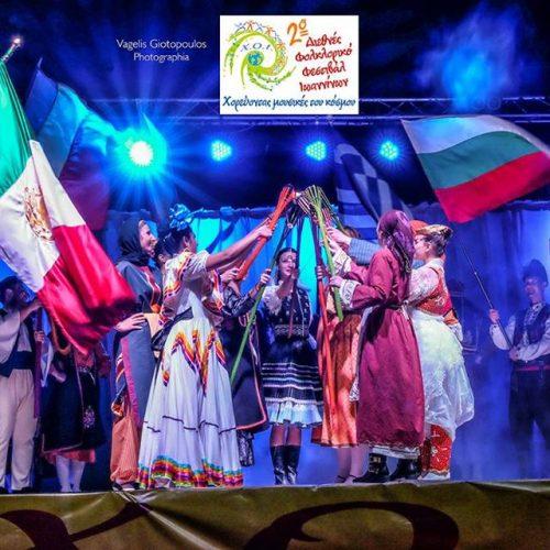 Εντυπωσιακή εμφάνιση  από το χορευτικό τμήμα του Συλλόγου Μικρασιατών Ημαθίας,στο 2ο Διεθνές Φεστιβάλ Χορού Ιωαννίνων