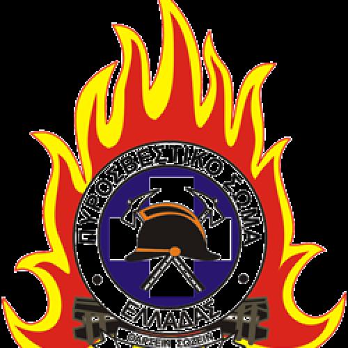 Πυροσβεστική Υπηρεσία Βέροιας: Σποτ για πρόληψη και  αντιμετώπιση   δασικών πυρκαγιών