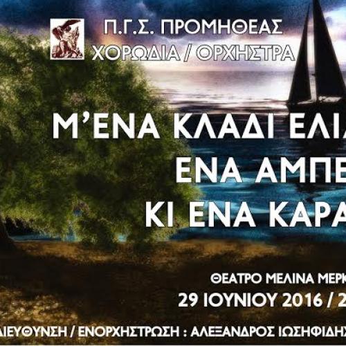 """Η Χορωδία του """"Προμηθέα"""" στο Άλσος Παπάγου στη Βέροια, Τετάρτη 29 Ιουνίου"""