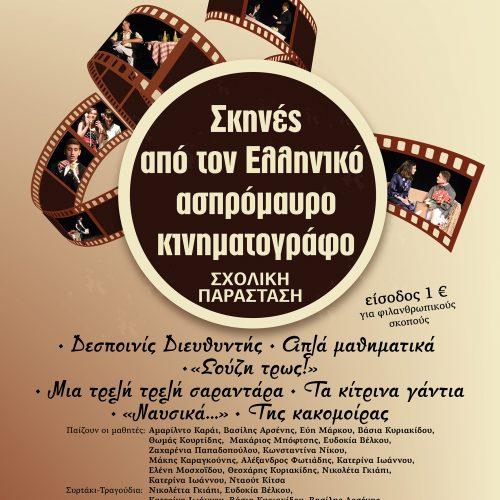 «Σκηνές από τον Ελληνικό ασπρόμαυρο κινηματογράφο»