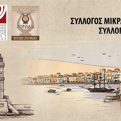 """""""Βέροια, εύηχη πόλη - Τι σε μέλει εσένανε από πού είμαι εγώ ...""""  Η Κρήτη συναντά τη Σμύρνη στη Βέροια"""