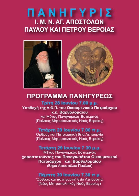 αφισετα Α3 πατριάρχης