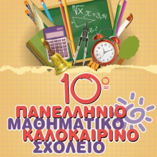Το 10ο Μαθηματικό Καλοκαιρινό Σχολείο στην Ημαθία