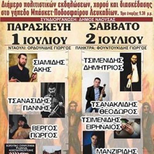"""Πολιτιστικός Σύλλογος Λευκαδίων """"Τα Ανθέμια"""". Πολιτιστικές εκδηλώσεις 1 και 2 Ιουλίου"""