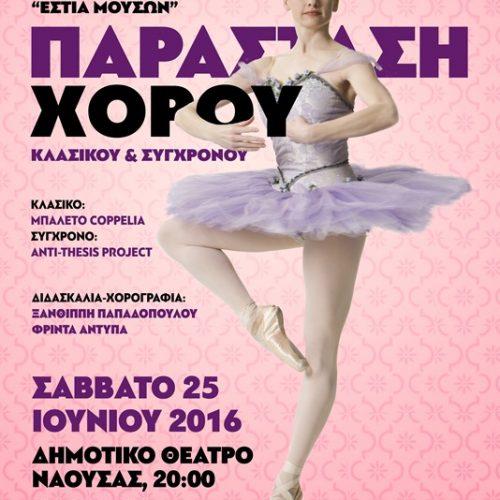 """""""Εστία Μουσών -  Παράσταση Χορού"""" Νάουσα 25 Ιουνίου"""