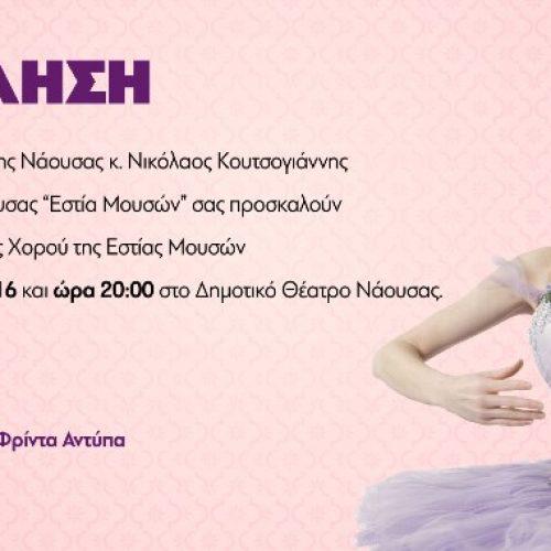 """Πρόσκληση για την παράσταση της Σχολής Χορού της """"Εστίας Μουσών"""" στη Νάουσα, Σάββατο 25 Ιουνίου"""
