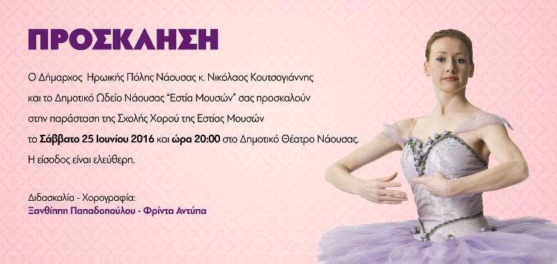 ballet 2016 prosklisi