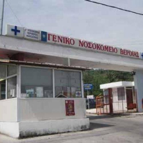 'Aρπαξαν ιατρικό μηχάνημα από το Nοσοκομείο Βέροιας!