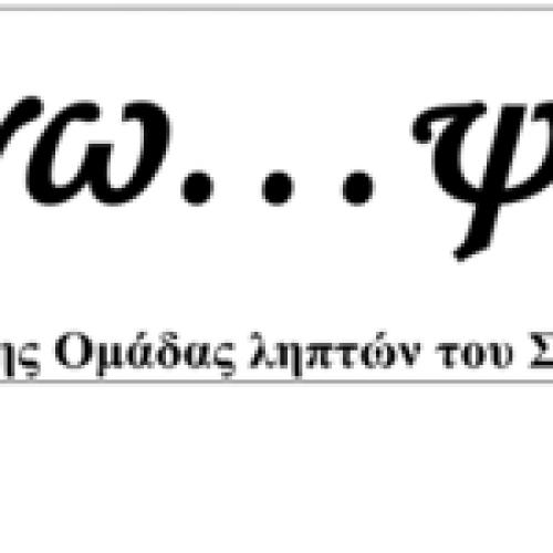 """Με ψυχή,  """"λόγω… ψυχής"""", το 3ο φύλλο της εφημερίδας του ΣΟΦΨΥ Ημαθίας"""