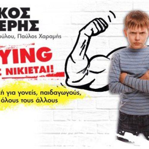 """Βιβλιοπαρουσίαση. """"Bullying ΚΑΙ ΟΜΩΣ ΝΙΚΙΕΤΑΙ"""" του Νίκου Σιδέρη, Βέροια Εκκοκκιστήριο Ιδεών Παρασκευή 10 Ιουνίου"""