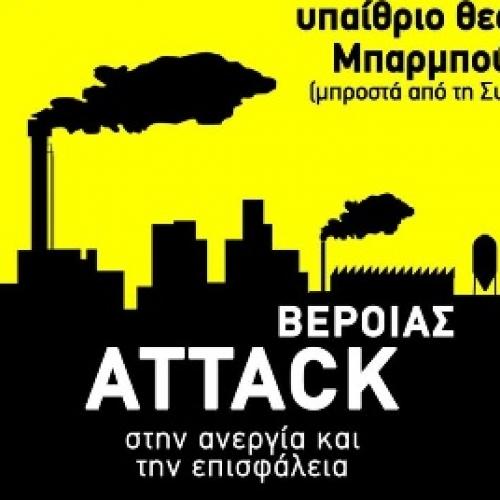 "Attack Βέροιας: ""Η νεολαία δε σκύβει το κεφάλι- Μπλοκάρουμε την ανακύκλωση των ανέργων"", Τρίτη 5 Ιουλίου"
