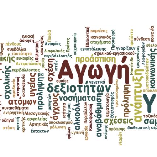 Ολοκληρώθηκε το πρόγραμμα αγωγής υγείας της Περιφέρειας Κ. Μακεδονίας – Ενημερώθηκαν 10 χιλ. μαθητές