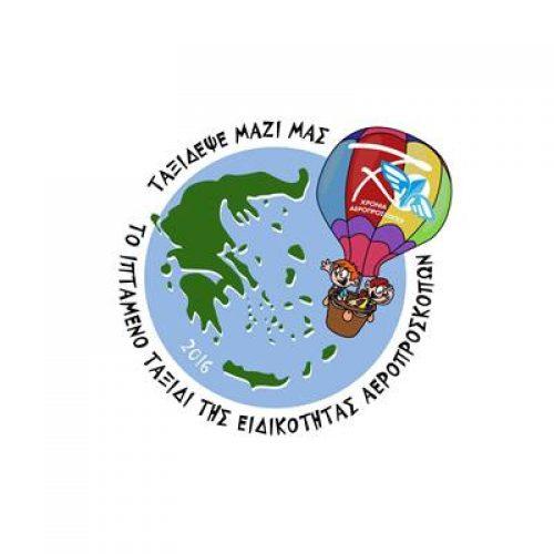 """Αεροπρόσκοποι Αλεξάνδρειας: """"Ταξίδεψε μαζί μας""""- Το ιπτάμενο ταξίδι των  Αεροπροσκόπων στην Ελλάδα"""