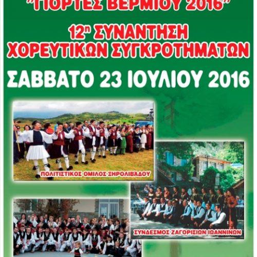 """ΠΟΞ: Ξηρολίβαδο """"Γιορτές Βερμίου 2016"""" - 12η Συνάντηση Χορευτικών Συγκροτημάτων μετην Ορχήστρα του Φώτη Καραβιώτη, Σάββατο 23 Ιουλίου"""